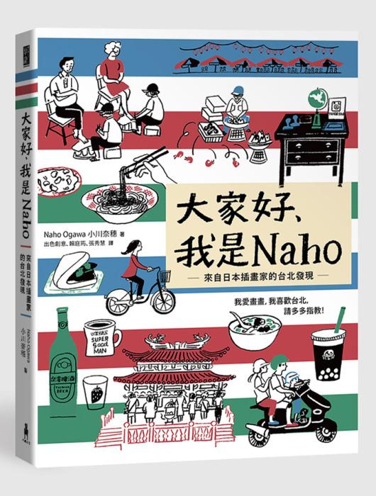 naho_taiwanbook_01