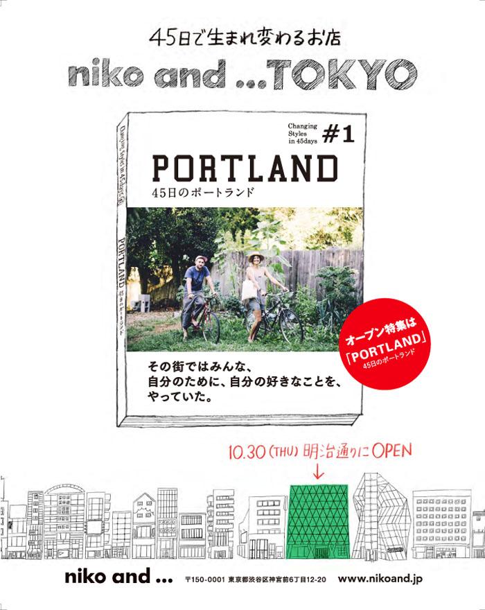 Niko and… TOKYO
